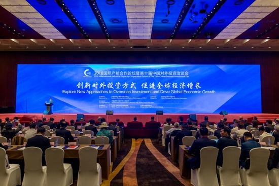 第十届中国对外投资洽谈会北京开幕