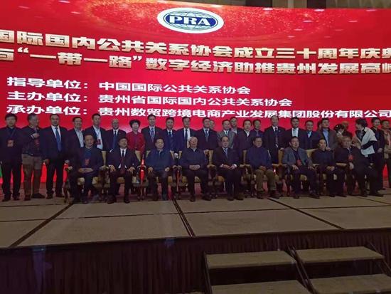 贵州省国际国内公共关系协会成立三十周年庆典在筑召开